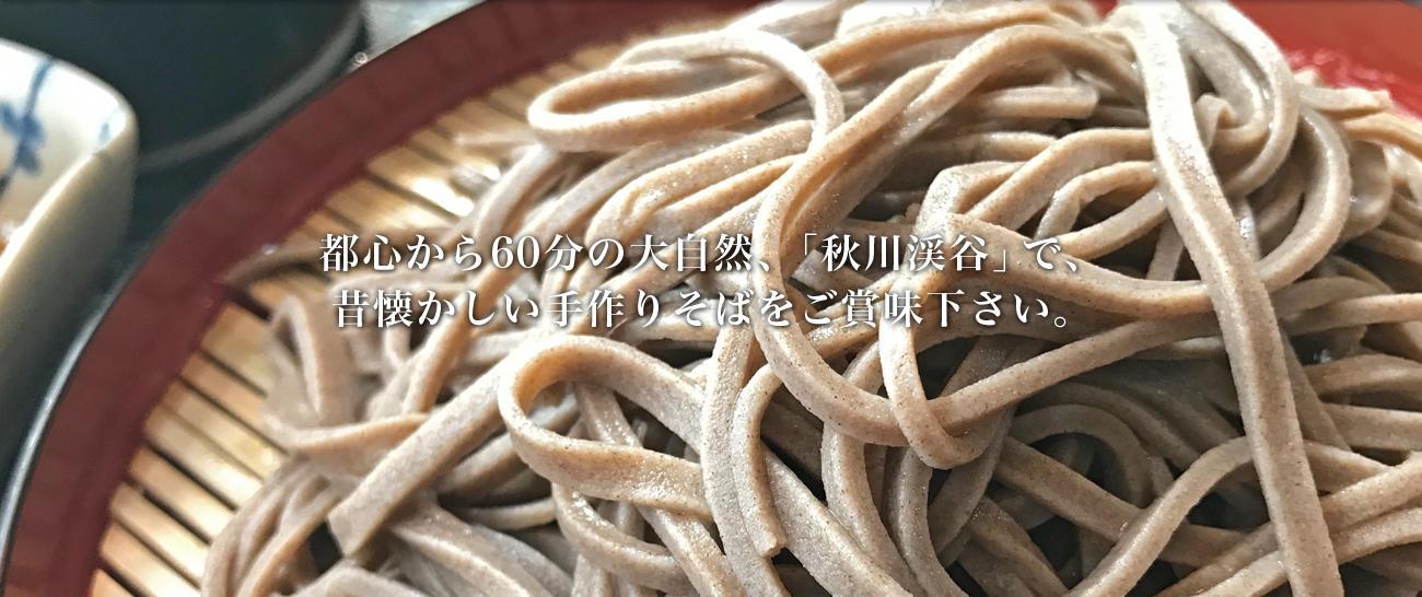 あきる野市の蕎麦屋(そばや)・上川霊園・秋川渓谷近く|手打ちそば加賀屋トップ画像